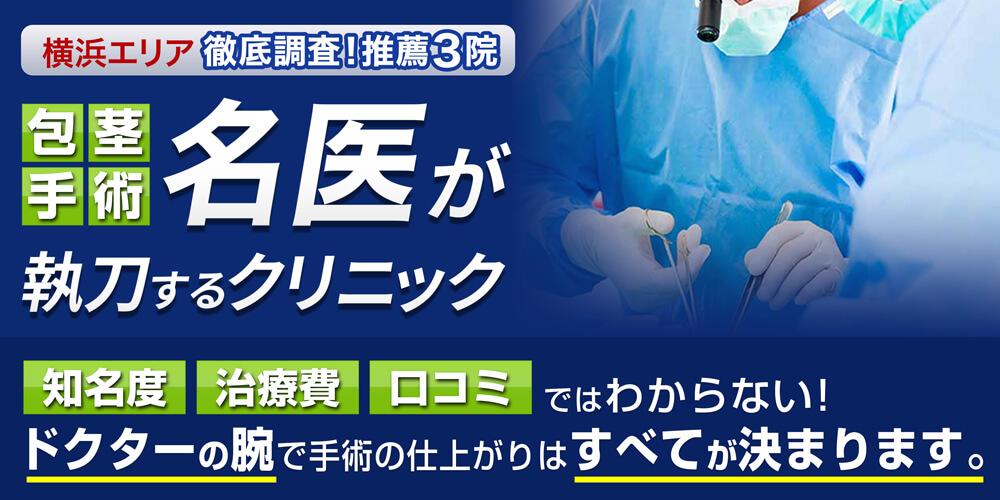 包茎手術 名医が手術するクリニック
